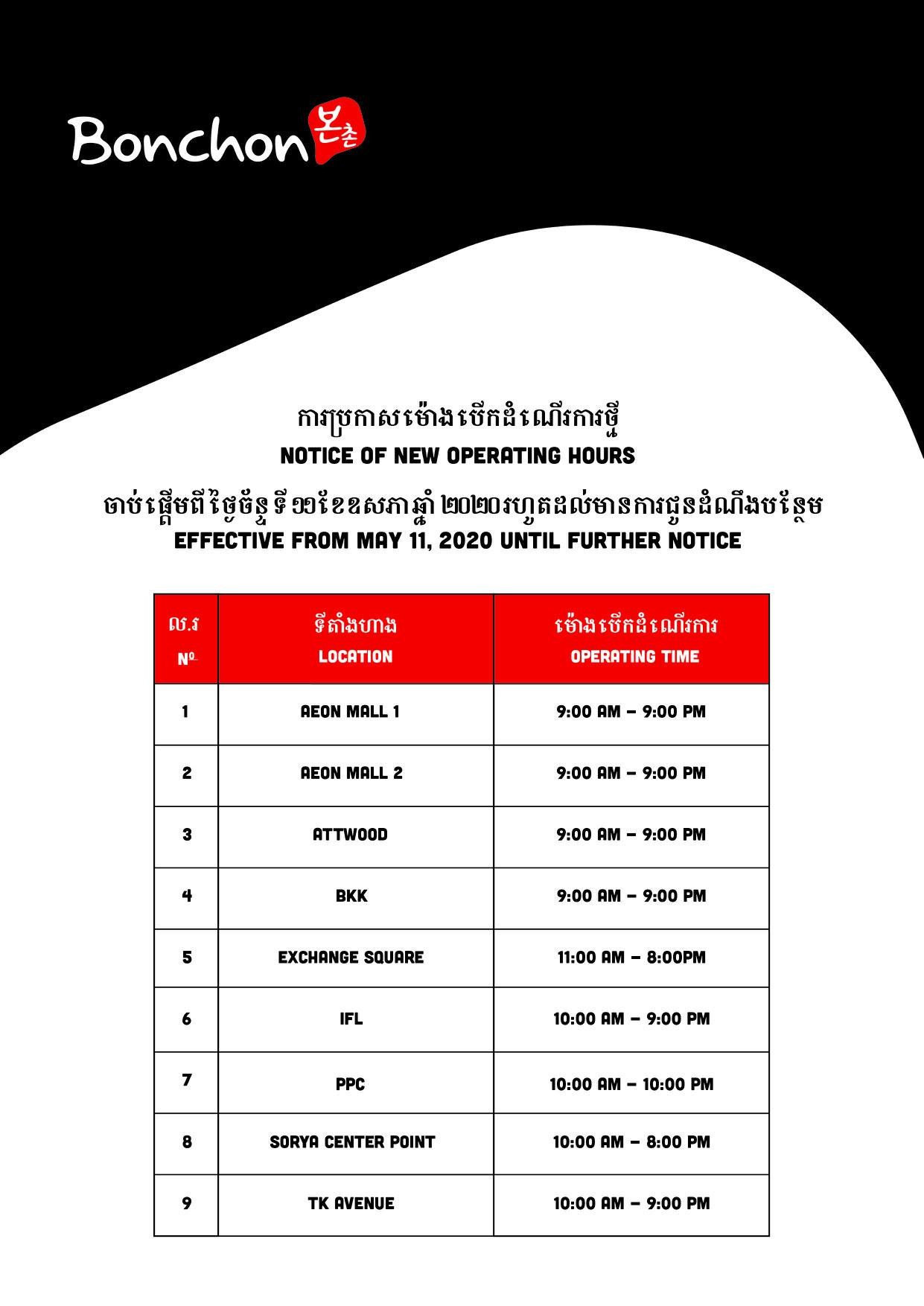 Notice of New Operating Hours